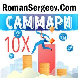 Саммари на книгу «Правило в 10 раз больше. Единственное, что отличает успех от поражения». Грант Кардон