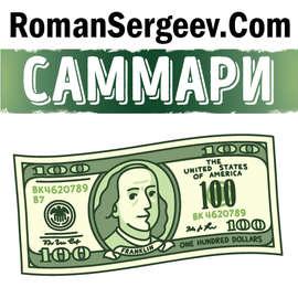 Саммари на книгу «Бенджамин Франклин. Биография». Уолтер Айзексон