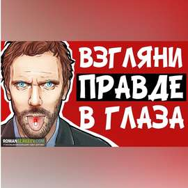 Саммари на книгу «Красная таблетка». Андрей Курпатов