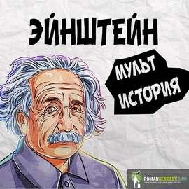 Эйнштейн. Его жизнь и его Вселенная. Уолтер Айзексон. Обзор