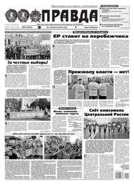 Правда 92-2019