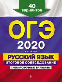 ОГЭ-2020. Русский язык. Итоговое собеседование. Тренировочные варианты. 40 вариантов
