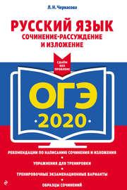ОГЭ-2020. Русский язык. Сочинение-рассуждение и изложение