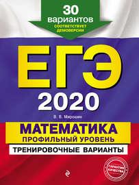 ЕГЭ-2020. Математика. Профильный уровень. Тренировочные варианты. 30 вариантов