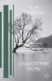 Книга Семилетняя ночь