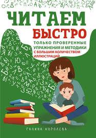Читаем быстро. Только проверенные упражнения и методики = Быстрое чтение для детей. Эффективные методы и упражнения