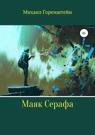 Маяк Серафа
