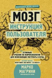 Мозг. Инструкция пользователя