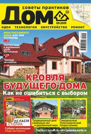 Журнал «Дом» №09/2019