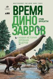 Время динозавров