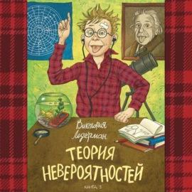 Теория невероятностей. Книга 1