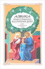 Азбука православного воспитания. Опыт современной семьи