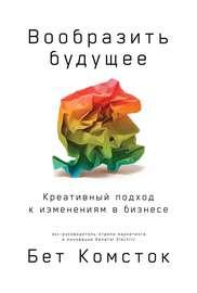 Книга Вообразить будущее