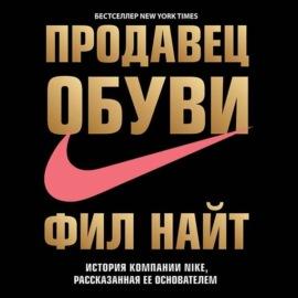Продавец обуви. История компании Nike, рассказанная ее основателем