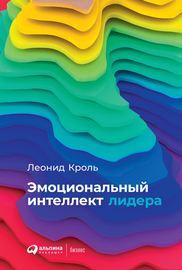 Книга Эмоциональный интеллект лидера