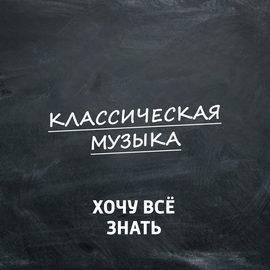 Петр Ильич Чайковский. Часть 4. Симфонии №№1, 4, 5, 6