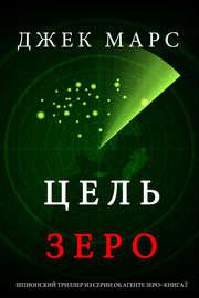 Цель Зеро