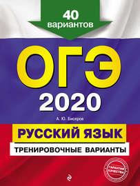 ОГЭ 2020. Русский язык. Тренировочные варианты. 40 вариантов