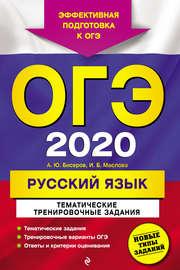 ОГЭ 2020. Русский язык. Тематические тренировочные задания