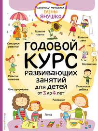 Годовой курс развивающих занятий для малышей от 3 до 4 лет