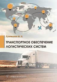 Транспортное обеспечение логистических систем
