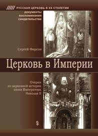 Церковь в Империи. Очерки церковной истории эпохи Императора Николая II