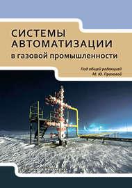 Системы автоматизации в газовой промышленности