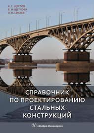 Справочник по проектированию стальных конструкций