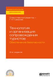 Технология и организация сопровождения туристов. Обеспечение безопасности 2-е изд., испр. и доп. Учебное пособие для СПО