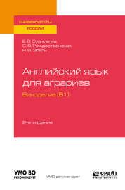 Английский язык для аграриев: виноделие (B1) 2-е изд., пер. и доп. Учебное пособие для вузов