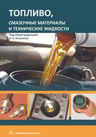 Топливо, смазочные материалы и технические жидкости