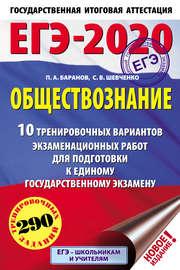 ЕГЭ-2020. Обществознание. 10 тренировочных вариантов экзаменационных работ для подготовки к единому государственному экзамену