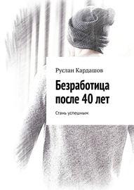 Книга Безработица после 40лет. Стань успешным