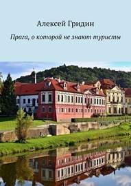 Прага, о которой не знают туристы