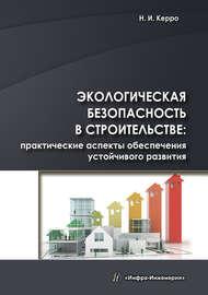 Экологическая безопасность в строительстве: практические аспекты обеспечения устойчивого развития