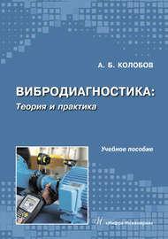 Вибродиагностика: теория и практика