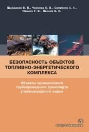 Безопасность объектов топливно-энергетического комплекса. Объекты промыслового трубопроводного транспорта углеводородного сырья