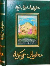 Акбар-Наме. Книга 2