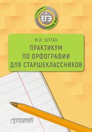 Практикум по орфографии для старшеклассников