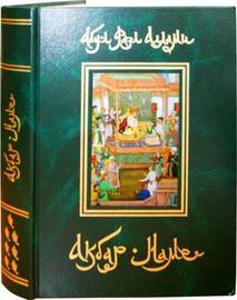 Акбар-Наме. Книга 7