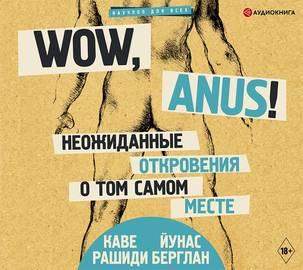 Wow, anus! Неожиданные откровения о том самом месте