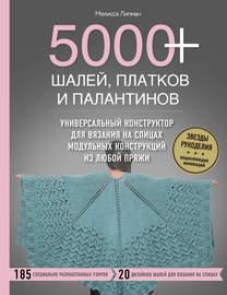 5000+ шалей, платков и палантинов