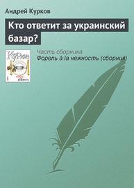 Кто ответит за украинский базар?