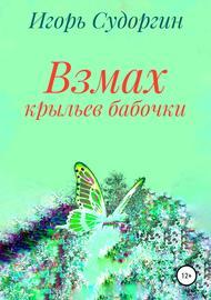 Взмах крыльев бабочки