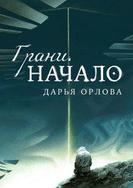 Книга Грани. Начало