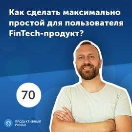 Аудиокнига - «70. Константин Загайнов: как сделать максимально простой для пользователя FinTech-продукт?»