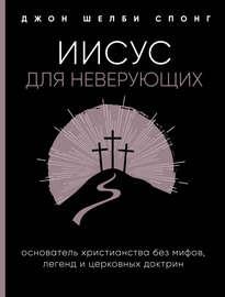Иисус для неверующих