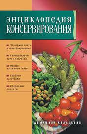 Энциклопедия консервирования