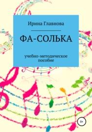 ФА-СОЛЬКА. Учебно-методическое пособие