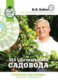 365 уДачных дней садовода